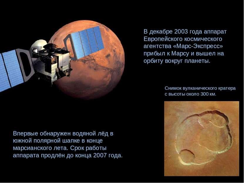 В декабре 2003 года аппарат Европейского космического агентства «Марс-Экспрес...
