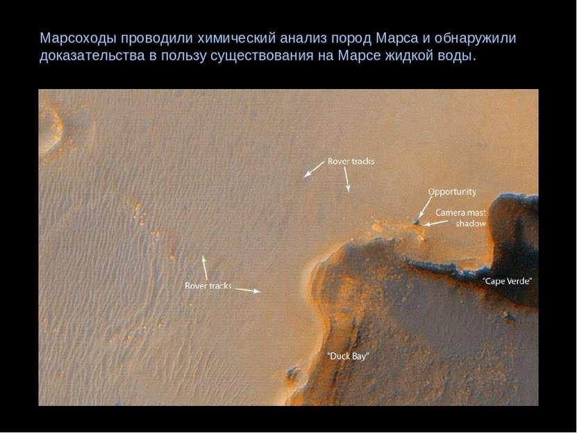 Марсоходы проводили химический анализ пород Марса и обнаружили доказательства...