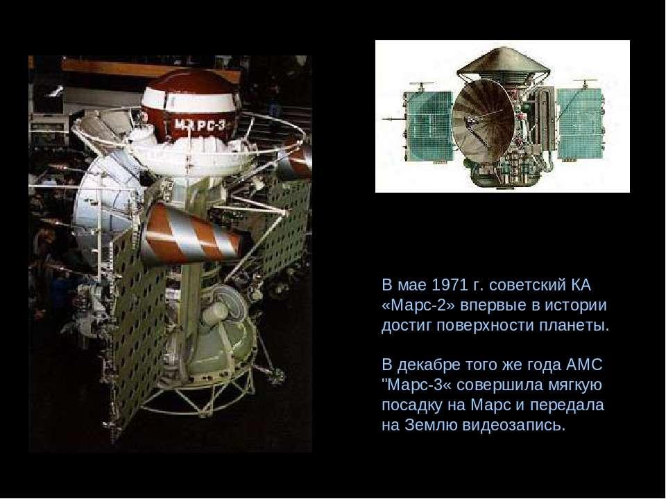 В мае 1971 г. советский КА «Марс-2» впервые в истории достиг поверхности план...
