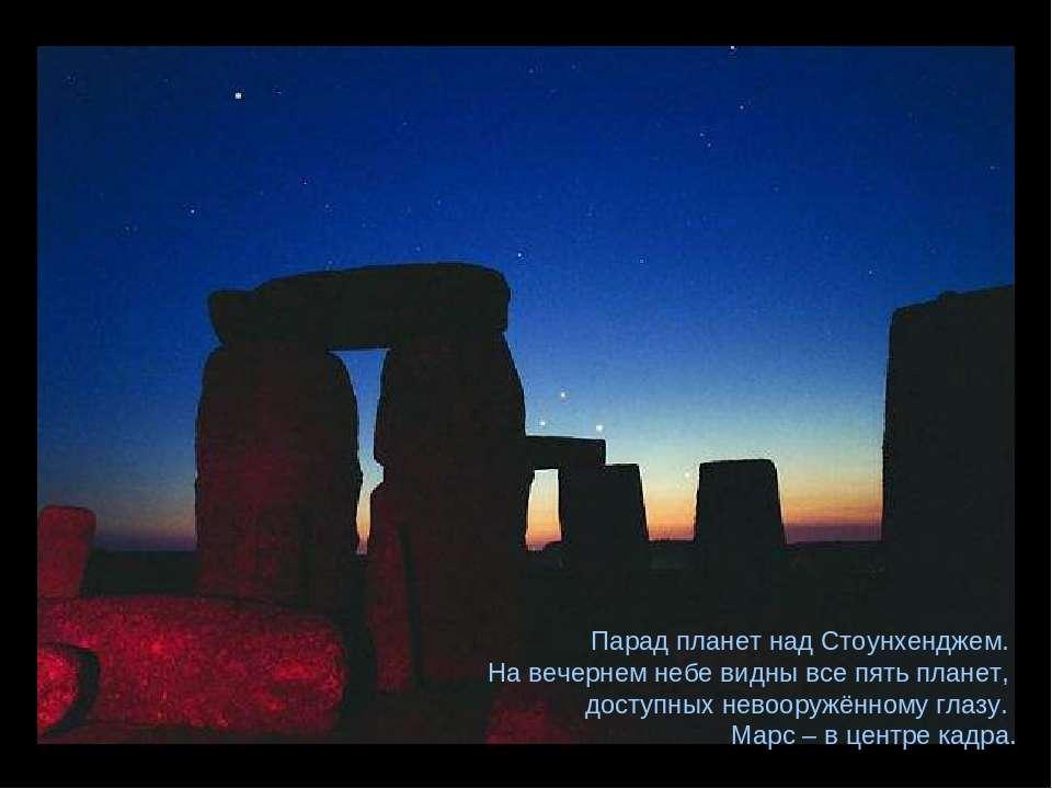 Парад планет над Стоунхенджем. На вечернем небе видны все пять планет, доступ...