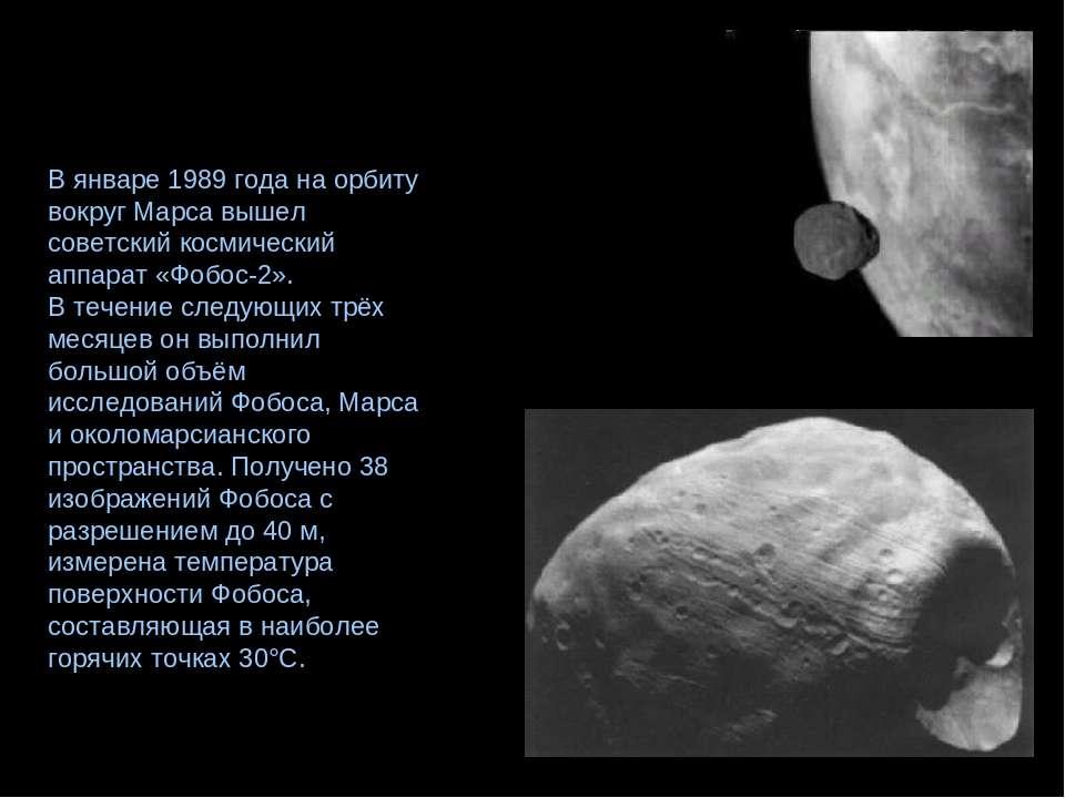 В январе 1989 года на орбиту вокруг Марса вышел советский космический аппарат...