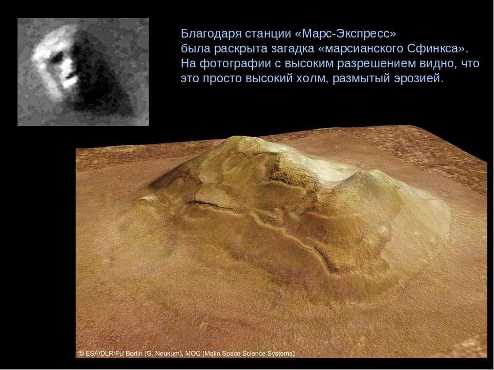Благодаря станции «Марс-Экспресс» была раскрыта загадка «марсианского Сфинкса...