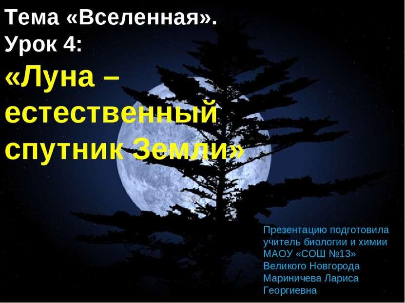Тема «Вселенная». Урок 4: «Луна – естественный спутник Земли» Презентацию под...