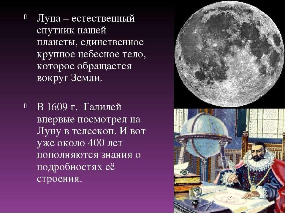 Луна – естественный спутник нашей планеты, единственное крупное небесное тело...
