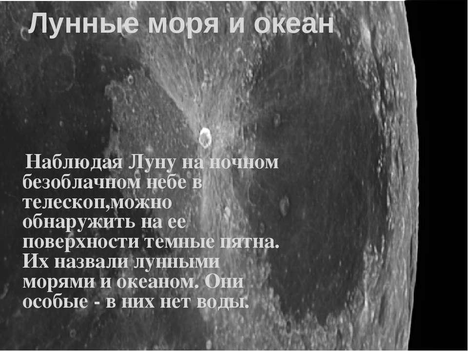 Лунные моря и океан Наблюдая Луну на ночном безоблачном небе в телескоп,можно...