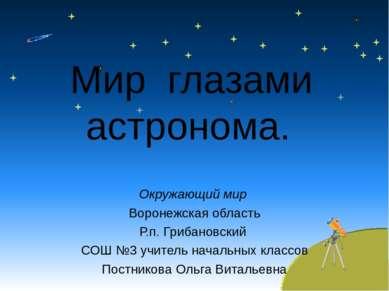 Мир глазами астронома. Окружающий мир Воронежская область Р.п. Грибановский С...