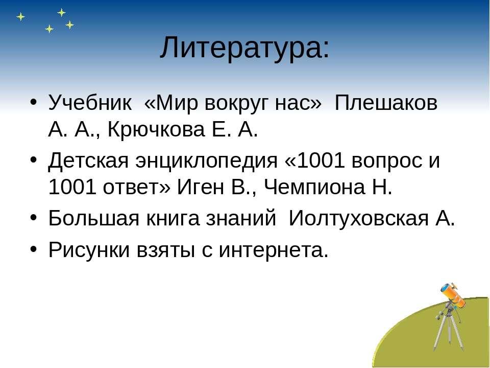 Литература: Учебник «Мир вокруг нас» Плешаков А. А., Крючкова Е. А. Детская э...