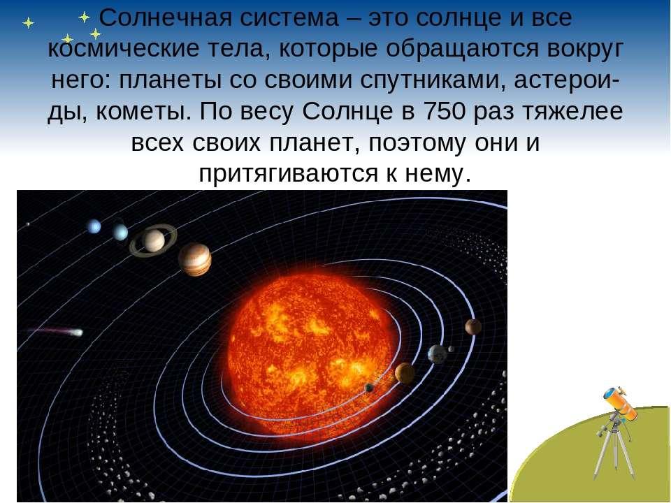 Солнечная система – это солнце и все космические тела, которые обращаются вок...