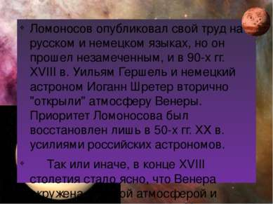 Ломоносов опубликовал свой труд на русском и немецком языках, но он прошел не...