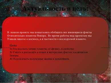 Актуальность и цель: Цель: 1) Исследовать химию планеты, её физику, и свойств...
