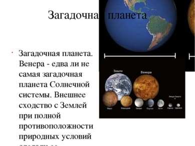 Загадочная планета Загадочная планета. Венера - едва ли не самая загадочная п...