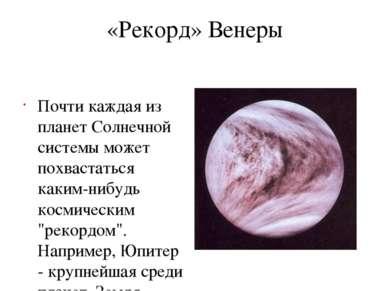 «Рекорд» Венеры Почти каждая из планет Солнечной системы может похвастаться к...