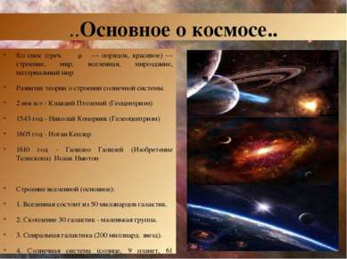 ..Основное о космосе.. Ко смос (греч. κόσμος — порядок, красивое) — строение,...