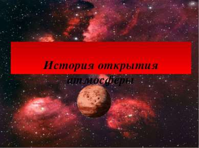 История открытия атмосферы
