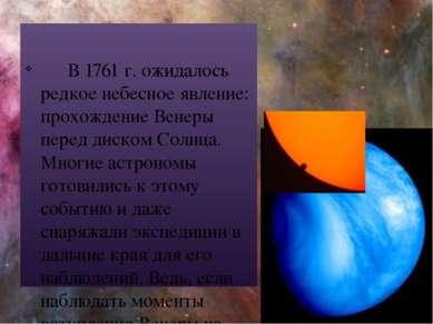 В 1761 г. ожидалось редкое небесное явление: прохождение Венеры перед диско...