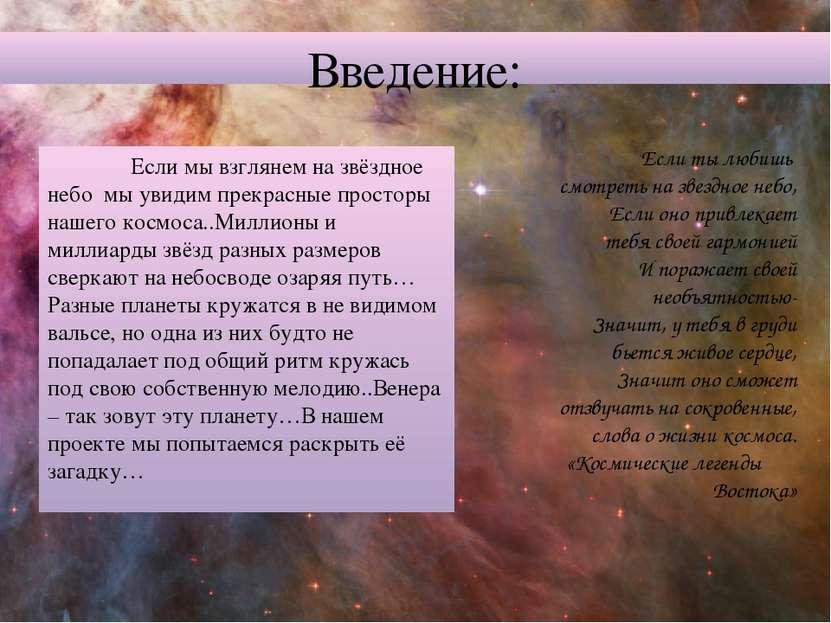 Введение: Если ты любишь смотреть на звездное небо, Если оно привлекает тебя ...