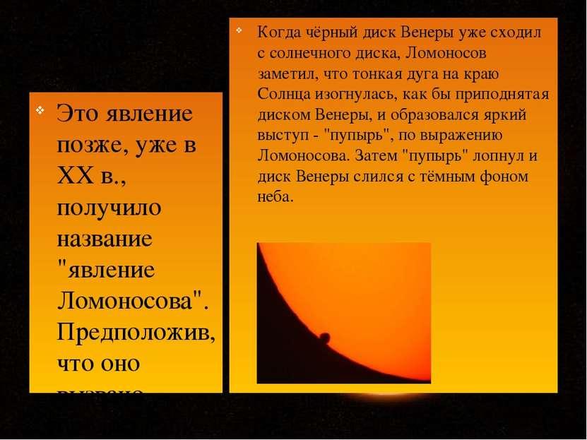 Когда чёрный диск Венеры уже сходил с солнечного диска, Ломоносов заметил, чт...