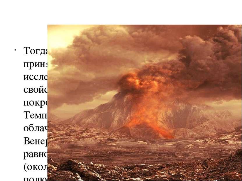 Тогда ученые принялись исследовать свойства облачного покрова Венеры. Темпера...