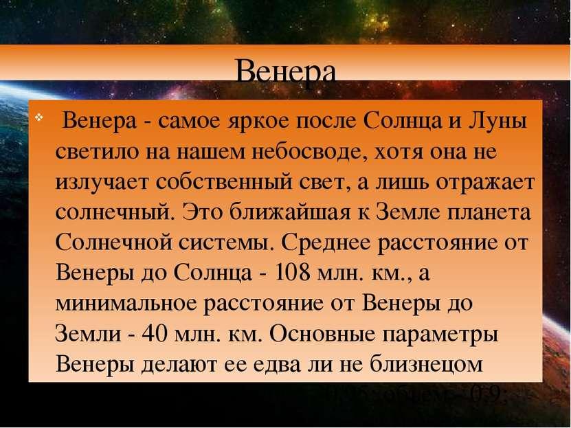 Венера Венера - самое яркое после Солнца и Луны светило на нашем небосводе, х...