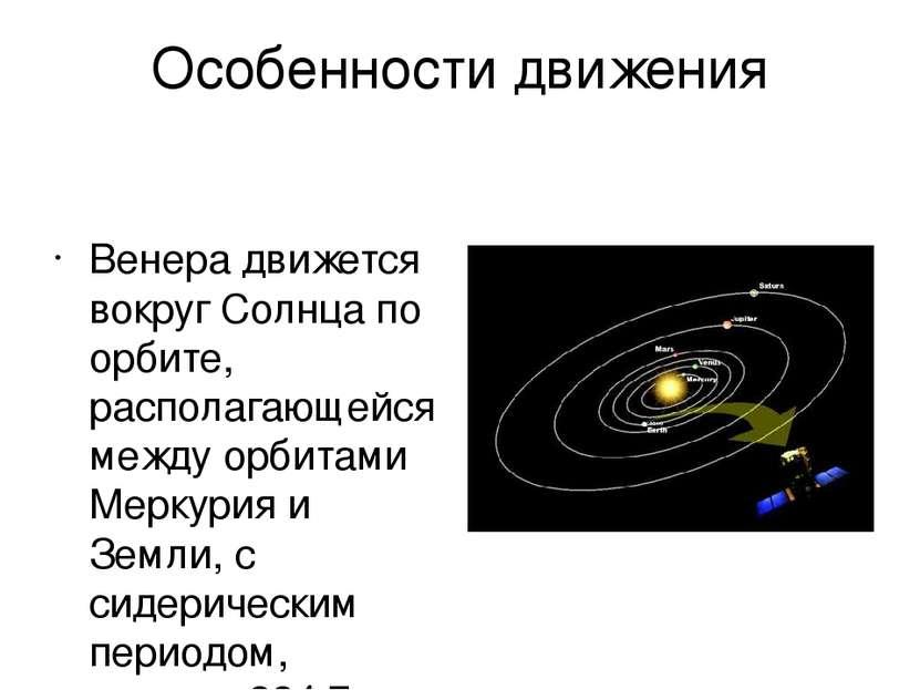 Особенности движения Венера движется вокруг Солнца по орбите, располагающейся...