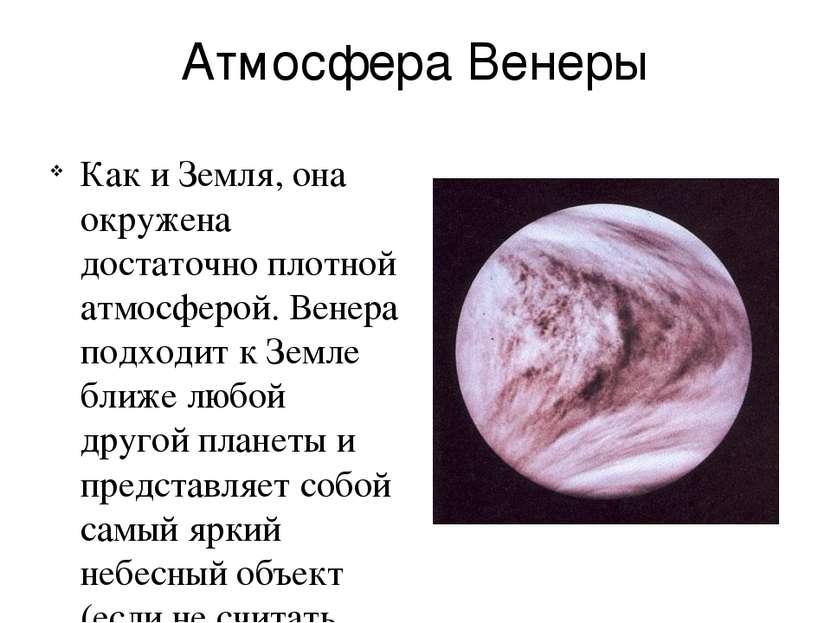 Атмосфера Венеры Как и Земля, она окружена достаточно плотной атмосферой. Вен...