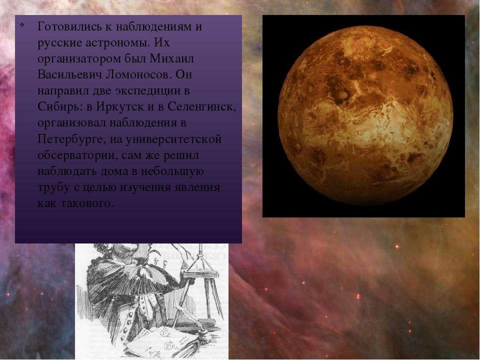 Готовились к наблюдениям и русские астрономы. Их организатором был Михаил Вас...