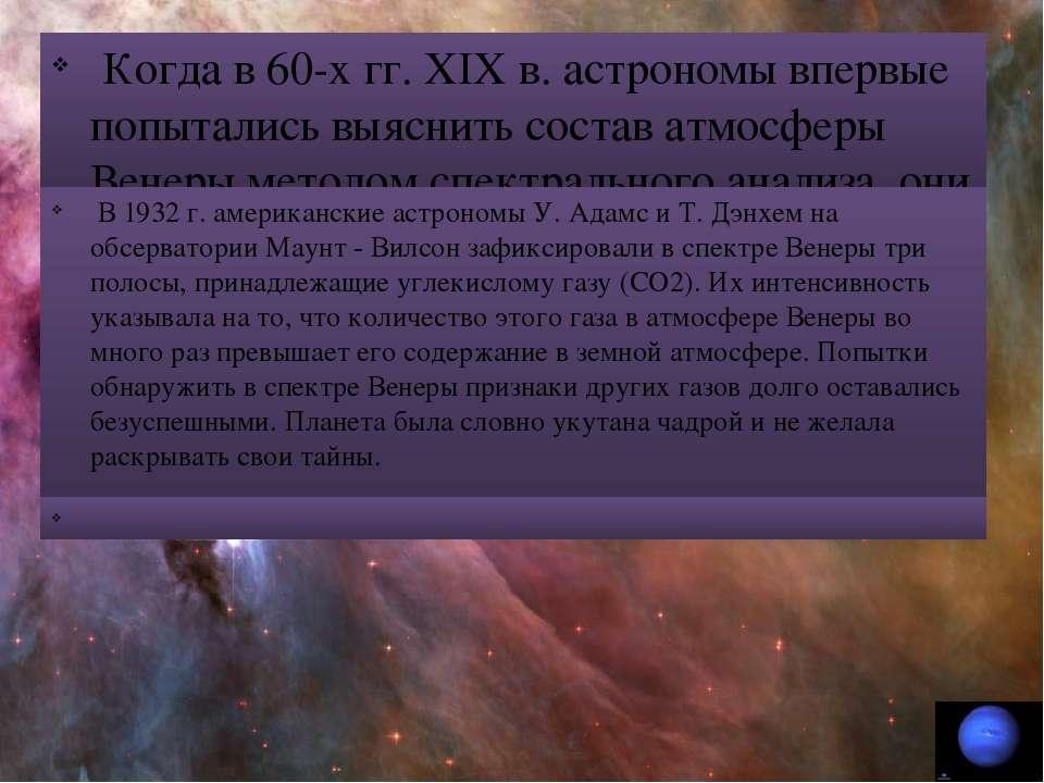Когда в 60-х гг. XIX в. астрономы впервые попытались выяснить состав атмосфер...