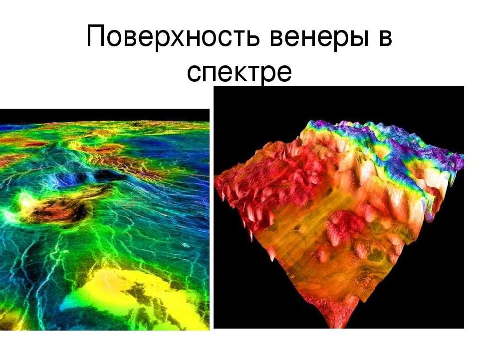 Поверхность венеры в спектре