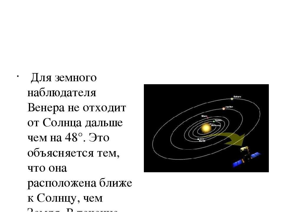 Для земного наблюдателя Венера не отходит от Солнца дальше чем на 48°. Это об...