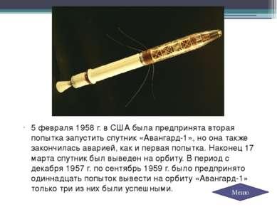 18 октября1963 годаФранция запустила в околоземное пространство ракету с ко...