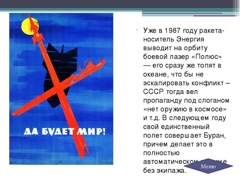 12 апреля 1961 г. в 9:07 по московскому времени в нескольких десятках километ...