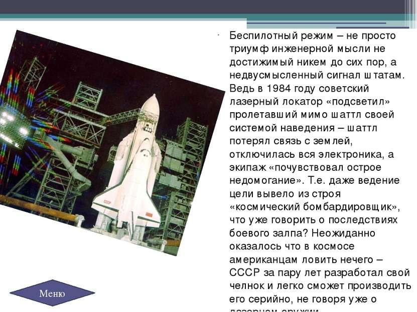 18 марта 1965 г. был выведен на орбиту КК «Восход» с двумя космонавтами на бо...