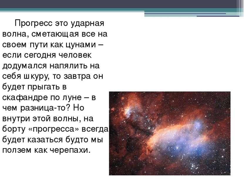 Российский ученыйКонстантин Циолковскийбыл одним из первых, кто выдвинул ид...