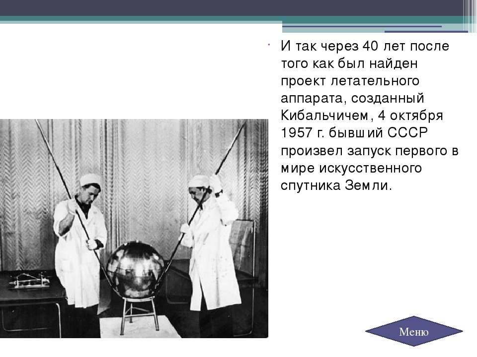 Лайка стала первым животным, выведенным на орбитуЗемли. Была запущена в косм...