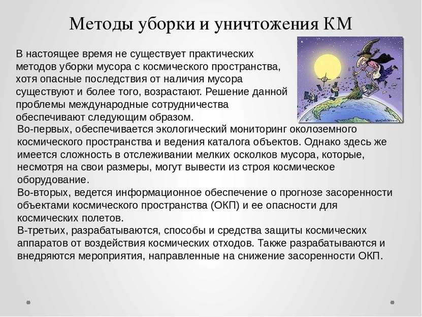 Методы уборки и уничтожения КМ В настоящее время не существует практических м...