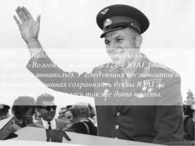 После полёта в космос Гагарин был награждён чёрной «Волгой» с номерами 12-04 ...