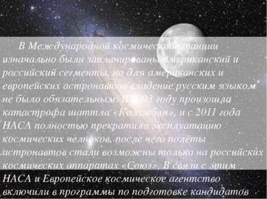В Международной космической станции изначально были запланированы американски...