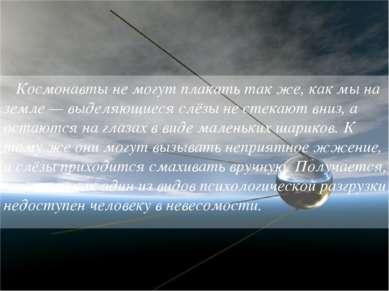 Космонавты не могут плакать так же, как мы на земле — выделяющиеся слёзы не с...