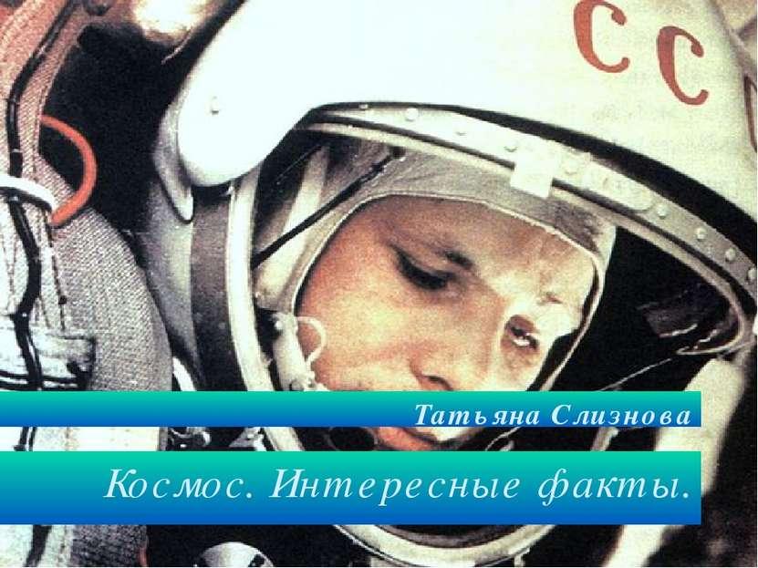 Космос. Интересные факты. Татьяна Слизнова