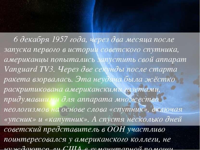 6 декабря 1957 года, через два месяца после запуска первого в истории советск...