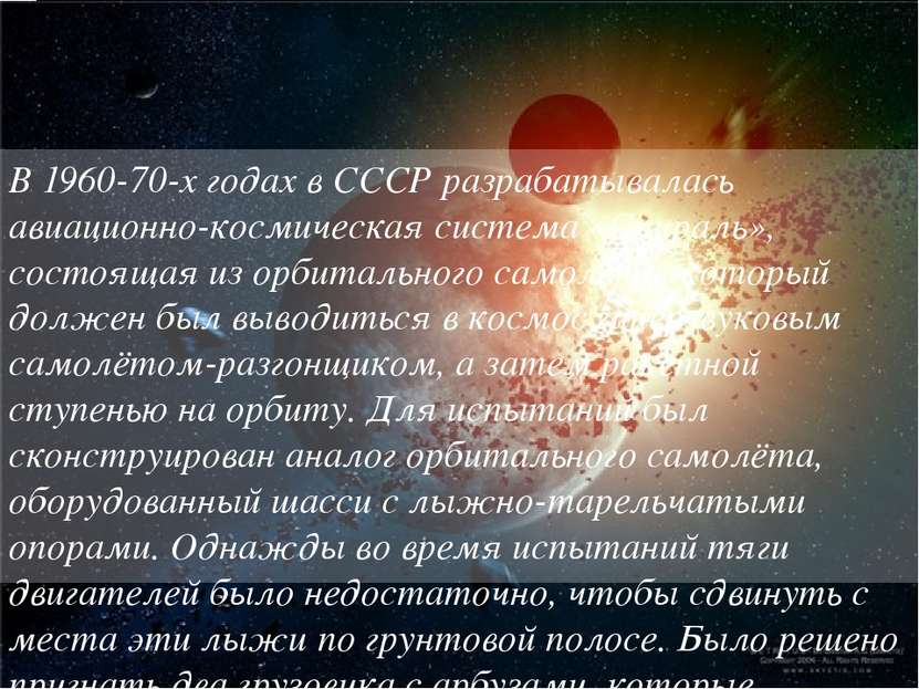 В 1960-70-х годах в СССР разрабатывалась авиационно-космическая система «Спир...