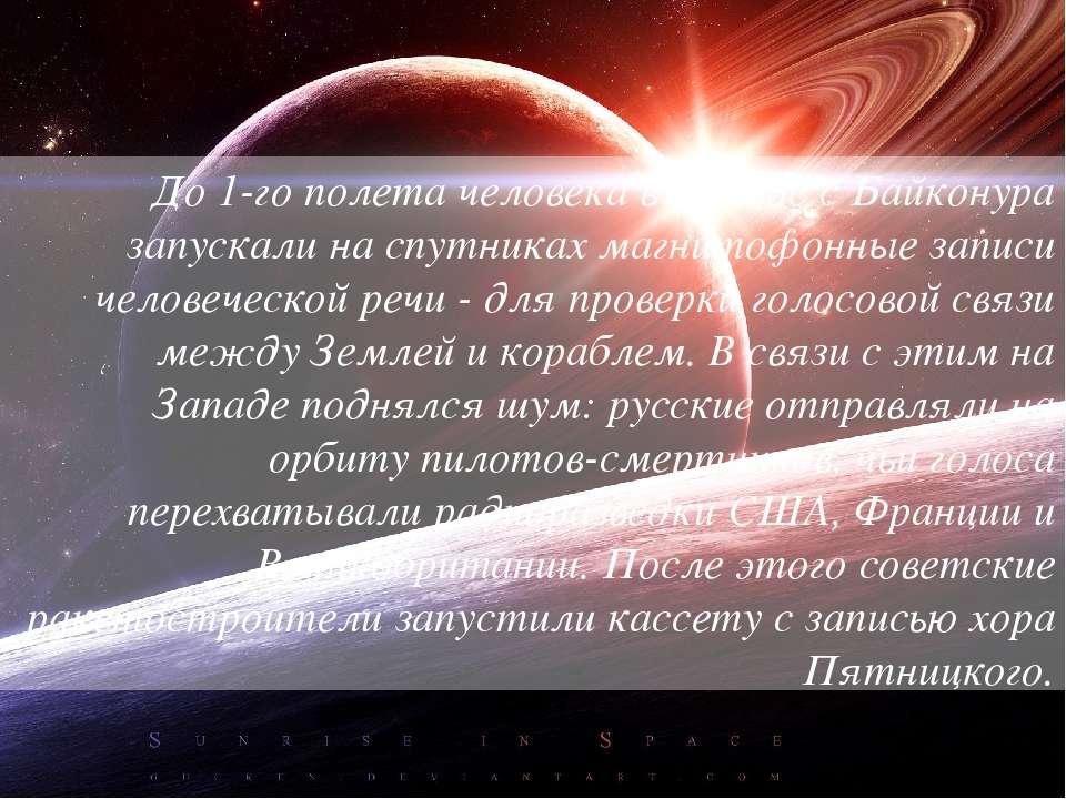 До 1-го полета человека в космос с Байконура запускали на спутниках магнитофо...