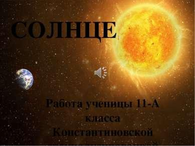 СОЛНЦЕ Работа ученицы 11-А класса Константиновской специализированной общеобр...