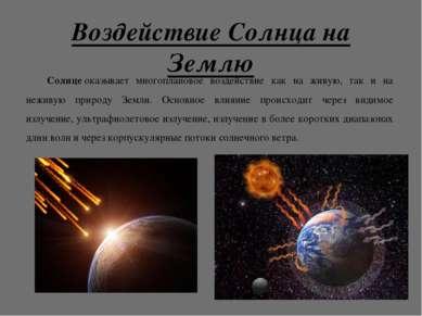 Воздействие Солнца на Землю Солнцеоказывает многоплановое воздействие как на...