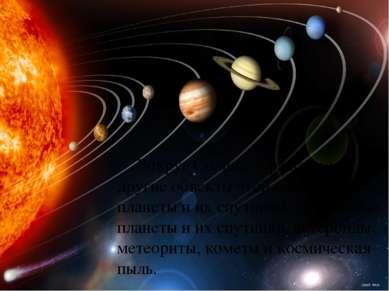 Вокруг Солнца обращаются другие объекты этой системы: планетыи ихспутники,...