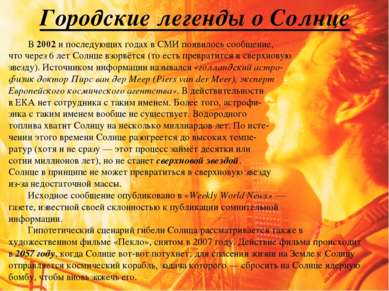 Городские легенды о Солнце В2002и последующих годах вСМИпоявилось сообщен...