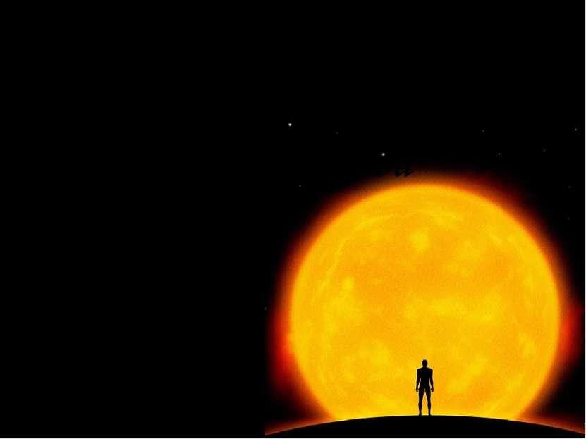Солнце— единственнаязвезда Солнечной системы.