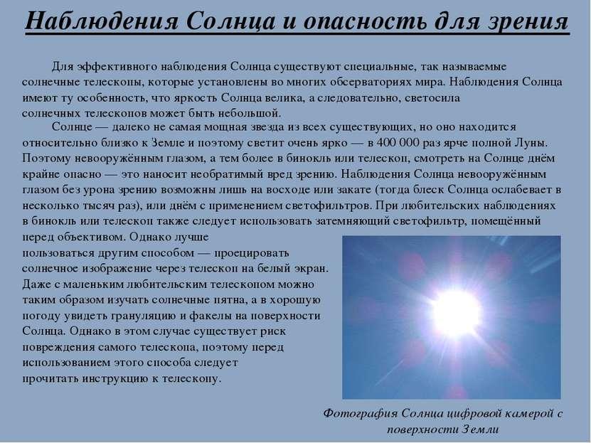 Наблюдения Солнца и опасность для зрения Для эффективного наблюдения Солнца с...
