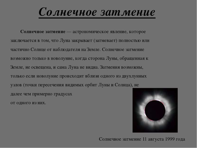 Солнечное затмение Солнечное затмение— астрономическое явление, которое закл...