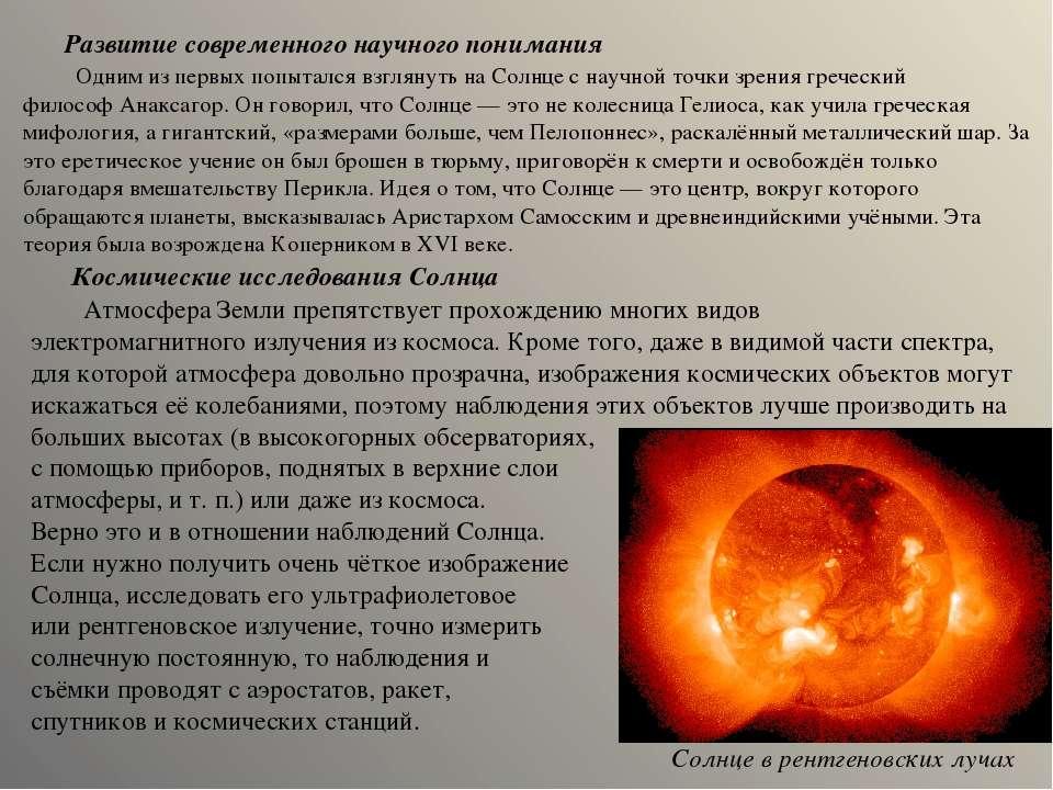 Развитие современного научного понимания Одним из первых попытался взглянуть ...